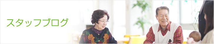 医療法人 徳洲会 サービス付き高齢者向け住宅 徳洲苑しろいしのスタッフブログ