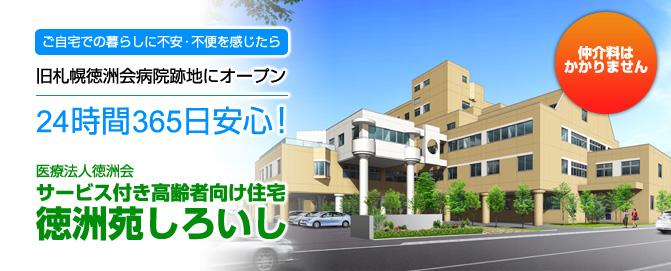 洲 札幌 病院 徳 会