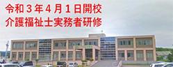 医療法人徳洲会 北海道介護教育研修