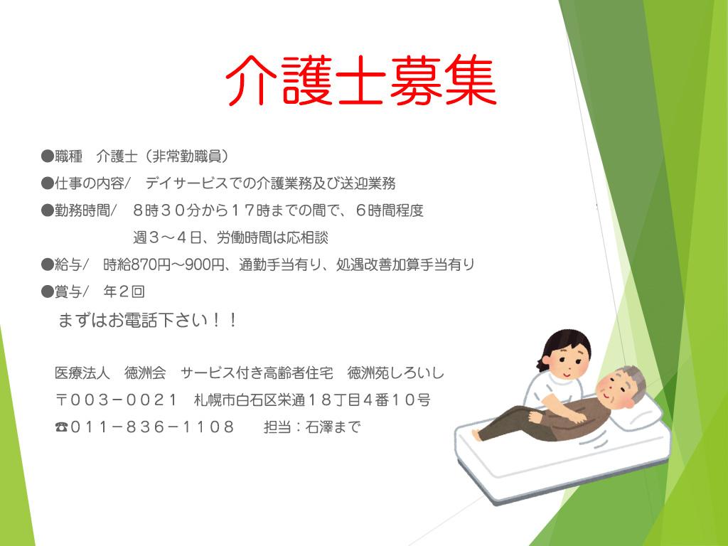recruit_kaigoshi_202007